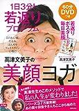 DVDつき 1日3分!  若返りプログラム 高津文美子の美顔ヨガ—若返りポスターつきで毎日美顔