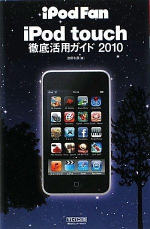 iPod Fan iPod touch徹底活用ガイド 2010