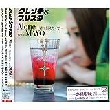 Alone~君に伝えたくて~with MAYO(DVD付)