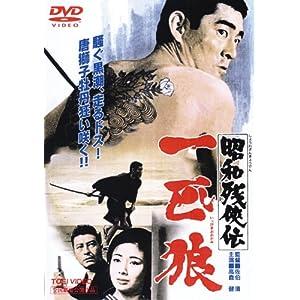 昭和残侠伝 一匹狼 [DVD]