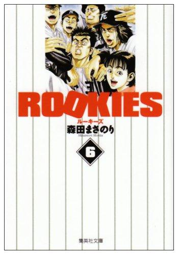 ROOKIES 6 (6) (集英社文庫 も 20-31)森田 まさのり