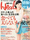 日経 Health (ヘルス) 2013年 11月号