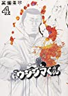 闇金ウシジマくん 4 (ビッグコミックス)