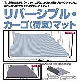 【サンバー・バン】リバーシブル・カーゴマット・ブラック【品番:REV-2-1】