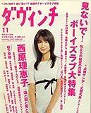 ダ・ヴィンチ 2007年 11月号 [雑誌]