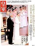 皇室Our Imperial Family 第46号(平成2