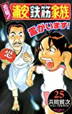 元祖! 浦安鉄筋家族 25 (少年チャンピオン・コミックス)