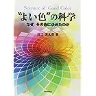 """""""よい色""""の科学―なぜ、その色に決めたのか"""