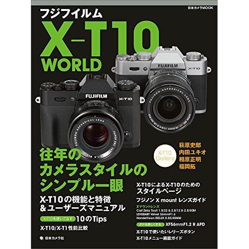 フジフイルム X-T10 WORLD―往年のカメラスタイルのシンプルデジタル一眼 (日本カメラMOOK)