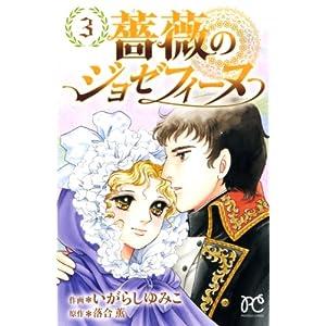 薔薇のジョゼフィーヌ 3 (プリンセスコミックス)