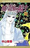 妖精国(アルフヘイム)の騎士 10