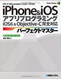 iPhone & iOSアプリプログラミングパーフェクトマスター (Perfect Master Series)