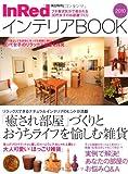 InRed インテリアBOOK 2010 (e-MOOK)