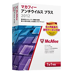 マカフィー アンチウイルス プラス 2012 1台用