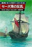 セーヌ湾の反乱  ハヤカワ文庫 NV 138 海の男ホーンブロワー・シリーズ 9