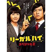 リーガルハイ・スペシャル2 Blu-ray