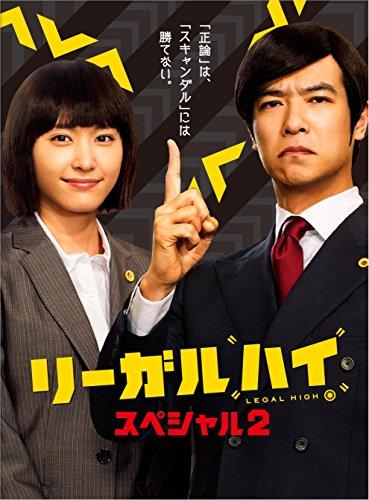 リーガルハイ・スペシャル2 Blu-ray -