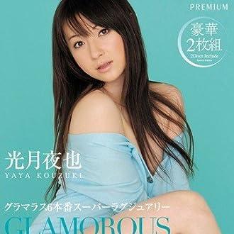 光月夜也グラマラス6本番スーパーラグジュアリー PREMIUM プレミアム [DVD]