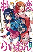 羽恋らいおん(3): 少年チャンピオン・コミックス