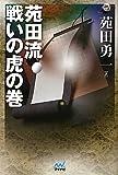 囲碁人ブックス 苑田流 戦いの虎の巻