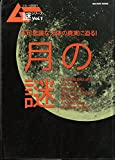 ムー謎シリーズ Vol.1 1995年  月の謎 不可思議な天体の真実に迫る! 謎の月面構造物とUFO 地球と人類を支配する月の魔力 [雑誌] (ムー謎シリーズ)
