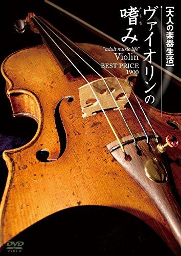 大人の楽器生活 ヴァイオリンの嗜み BEST PRICE 1900 [DVD]