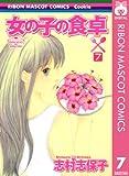 女の子の食卓 7 (りぼんマスコットコミックスDIGITAL)