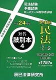 短答肢別本〈4〉民事系民法2〈平成24年版〉