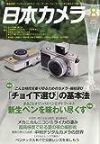 日本カメラ 2009年 08月号 [雑誌]