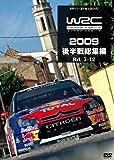 WRC世界ラリー選手権2009 後半戦総集編 [DVD]