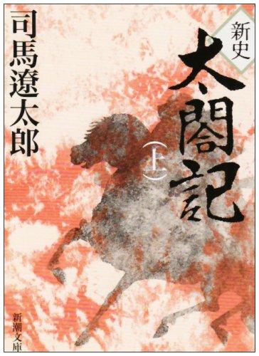 新史太閤記 (上巻) (新潮文庫)