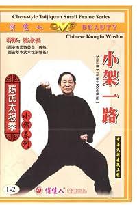 Chen-style Taiji Small Frame Routine 1