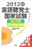 言語聴覚士国家試験過去問題3年間の解答と解説〈2012年版〉