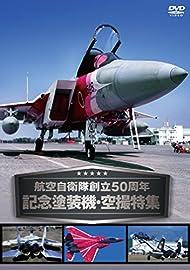 航空自衛隊創立50周年記念塗装機・空撮特集 [DVD]