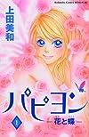 パピヨン-花と蝶-(1) (講談社コミックス別冊フレンド)