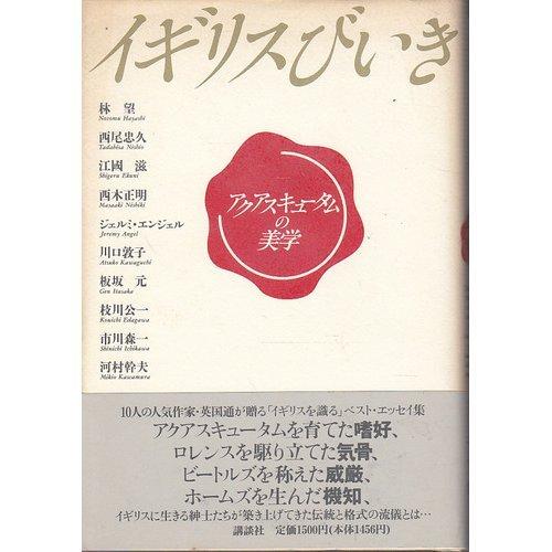 aesthetics-of-aquascutum-united-kingdom-pro-1992-isbn-4062060698-japanese-import