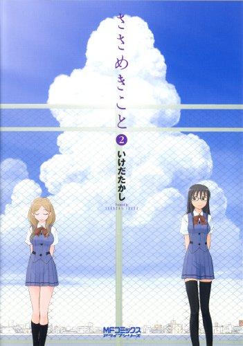 ささめきこと2 (MFコミックス アライブシリーズ)