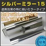 [カーフィルム ミラーフィルム]シルバーミラー15(マジックミラー) 50cm幅×長さ1m単位切売