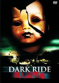 殺人遊園地 [DVD]