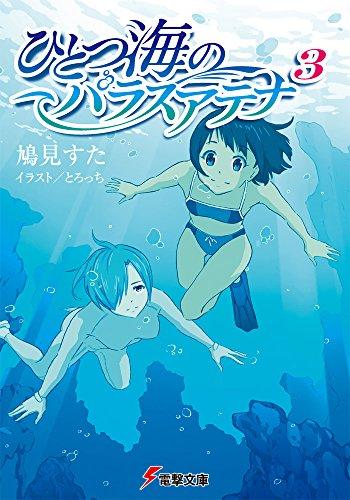 ひとつ海のパラスアテナ (3) (電撃文庫)