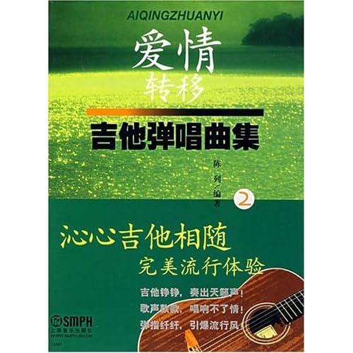 爱情转移吉他弹唱曲集2