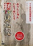TV見仏記10周年記念 新TV見仏記特製Tシャツ&DVDパック (初回限定版)