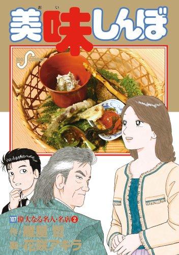 美味しんぼ 107 (ビッグ コミックス)