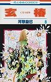 玄椿 第8巻 (花とゆめCOMICS)