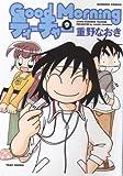 Good Morningティーチャー 9 (バンブー・コミックス)