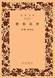 物類称呼 (岩波文庫 黄 269-1)