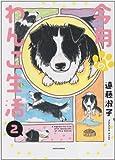 今月のわんこ生活 2 (ダイトコミックス 276)