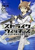 ストライクウィッチーズ 第501統合戦闘航空団(1) (カドカワコミックス・エース)
