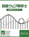 WACA初級ウェブ解析士 認定試験公式テキスト第6版