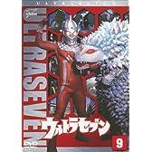 ウルトラセブン Vol.9 [DVD]